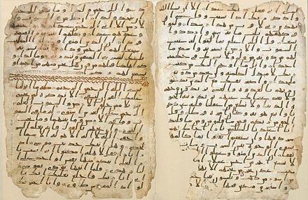 Birmingham Quran manuscript, dated among the oldest in the world Birmingham Quran manuscript.jpg