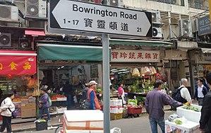 John Bowring - Bowrington Road, Hong Kong, in 2017
