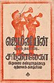 Chandralekha 1948 ad.jpg