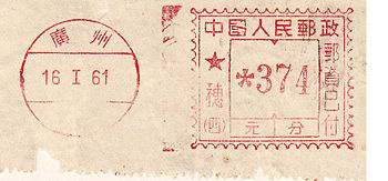 China stamp type BC9A.jpg