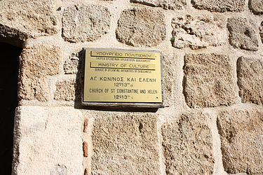 Church of Saint Constantine and Helen plaque, Rhodes 2010.jpg