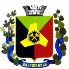 Coat of Arms of Dzerzhynsk.png