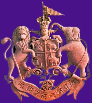 Bharatpur, Rajasthan - Coat of arms of Bharatpur rulers