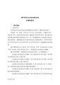 Criminal Verdict of Ho Chio Meng.pdf