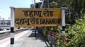 Dahanu Road railway station - Station board.jpg