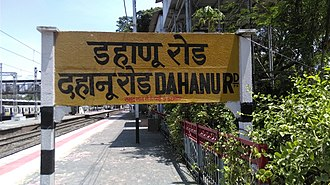 Dahanu Road railway station - Image: Dahanu Road railway station Station board