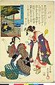 Dai Nihon Rokujo-yo Shu no Uchi (BM 1973,0723,0.26 40).jpg