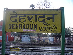 Dehradun railway station - Image: Dehradun Stationboard