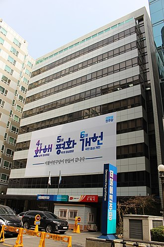 Democratic Party of Korea - Headquarters of the Democratic Party