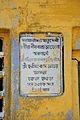 Dhirbala Addy Memorial Women Bathing Ghat Plaque - Dharmashala Wall - Melai Chandi Mandir Area - Amta - Howrah 2015-11-15 7054.JPG