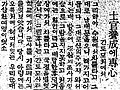 DongAIlBo-1923-7-29-KimGyeongCheon03.JPG