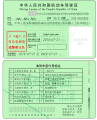 Driving License of the P.R.China Simple sample(Reserved copy,2013 edition).png