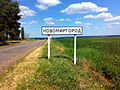 Entering Novomyrhorod.jpg