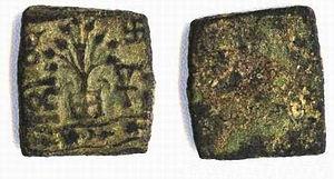 Eran - Eran Vidisha coin.