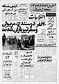 Firing Squad in Iran, Ettelaat Newspaper.jpg