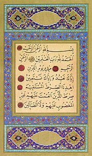 The first sura in a Qur'anic manuscript by Hattat Aziz Efendi