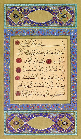 Naskh (script) - Al-Fatihah surah written in naskh script