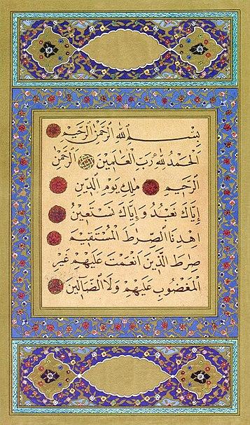 انواع الخطوط العربية بالصور 357px-FirstSurahKoran