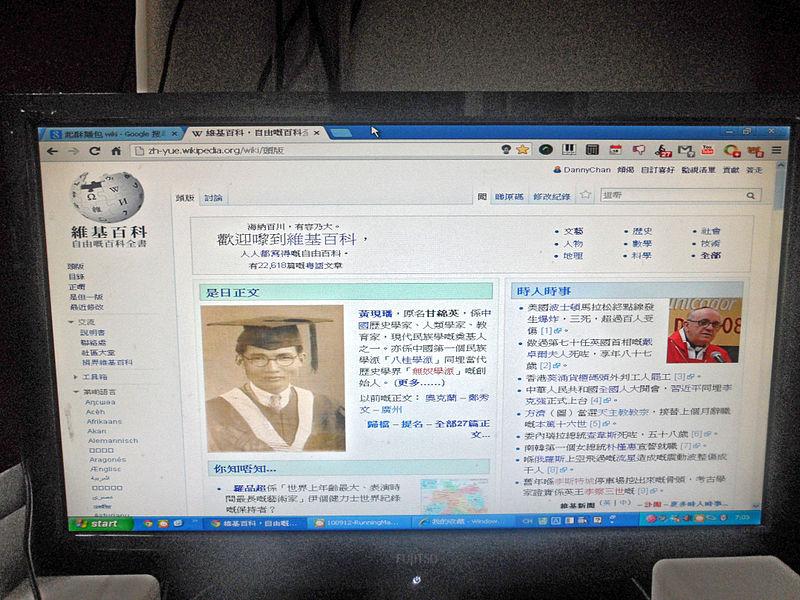 File:Fujitsu Monitor.JPG