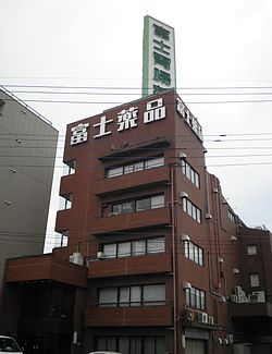 Fujiyakuhin Co.,Ltd. Headquarters.JPG