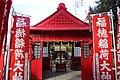 Fukutoku Inari Jinja 20181208-03.jpg