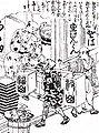 Fukuyama soba restaurant 1771.jpg