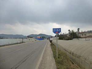 China National Highway 213 - G213 in Kunyang, Jinning District, 2152 km from Lanzhou