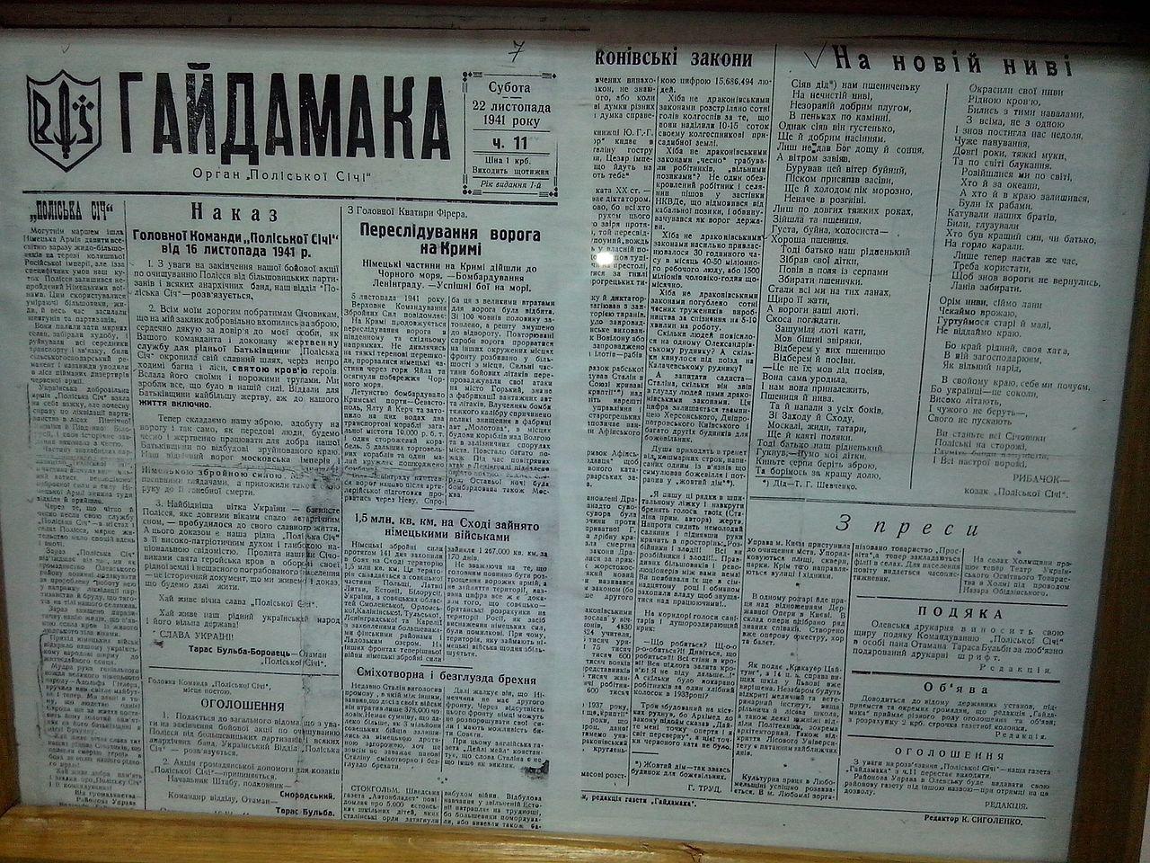 Gaidamaky gazeta.jpg