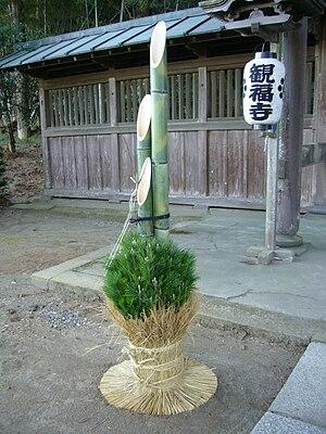 Kadomatsu - Image: Gate with pine branches for the New Year,kadomatsu (kanto),katori city,japan
