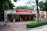 Guangzhou Cultural Park fourth exhibition hall.jpg