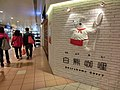 HK 上環 Sheung Wan 信德中心 Shun Tak Centre 白熊咖喱 Shirokuma Japanese Restaurant name sign Mar-2013 shop wall.JPG