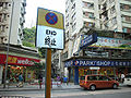 HK ALC Main Street Ap Lei Chau Wellcom n Parkn Shop n Road Sign a.jpg