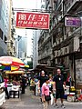 HK Central Wellington Street Kai Bo Supermarket shop red sign Graham Street outdoor stall market Nov-2012.JPG