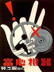 HK Industrial Safety Poster (machine) 1955.jpg