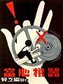 HK Industrial Safety Poster (machine) 1955.jpg