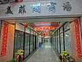 HK Kennedy Town Smithfield Court shopping centre mall interior Feb-2013.JPG