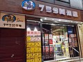 HK Kln 九龍 Kowloon 太子 Prince Edward 彌敦道 Nathan Road shop 759 store near 巴士站 bus stop station night January 2020 SS2 03.jpg