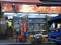 HK Kwun Tong evening 宜安街 Yee On Street seafood restaurant.JPG