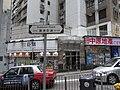 HK Mid-levels 羅便臣道 Robinson Road 21 Goodview Court 豪景閣 shop rain Sept-2010.JPG