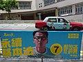 HK Sai Ying Pun 西營盤 第三街 Third Street banner 007 Civic Passion 鄭錦滿 Cheng Kam Mun Aug 2016 DSC.jpg