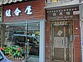 HK Sai Ying Pun 69 Third Street SHK 興華樓 Hing Wah House name sign April 2013.JPG