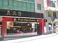 HK Sheung Wan Hollywood Road Pacific Coffee Co.JPG