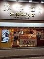 HK WC 灣仔 Wan Chai 克街 Heard Street shop night September 2020 SS2 12.jpg