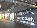 HK Yaumatei 駿發花園 Prosperous Garden 房協長者安居資源中心 Housing Society Elderly Resources Centre 2.jpg