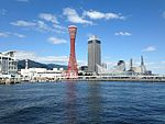 Harborland (Port of Kobe) 20150920-5.JPG