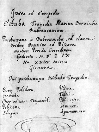 "Marin Držić - Cover page of the Šibenik copy of Marin Držić's Hekuba with the data on company of ""Od Bidzara"" and the date of performance (29th January 1559)."