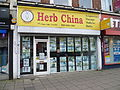 Herb China, Chase Side, Southgate.JPG