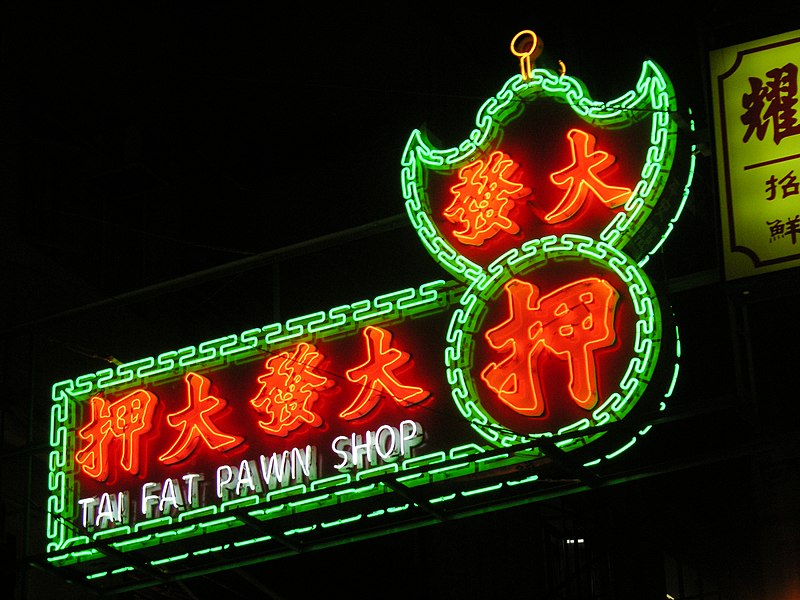 File:Hong Kong Pawn Shop Logo.jpg