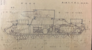 IJA interior side view schematic of the O-I super heavy tank.png