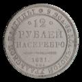 INC-609-r Двенадцать рублей 1831 г. (реверс).png